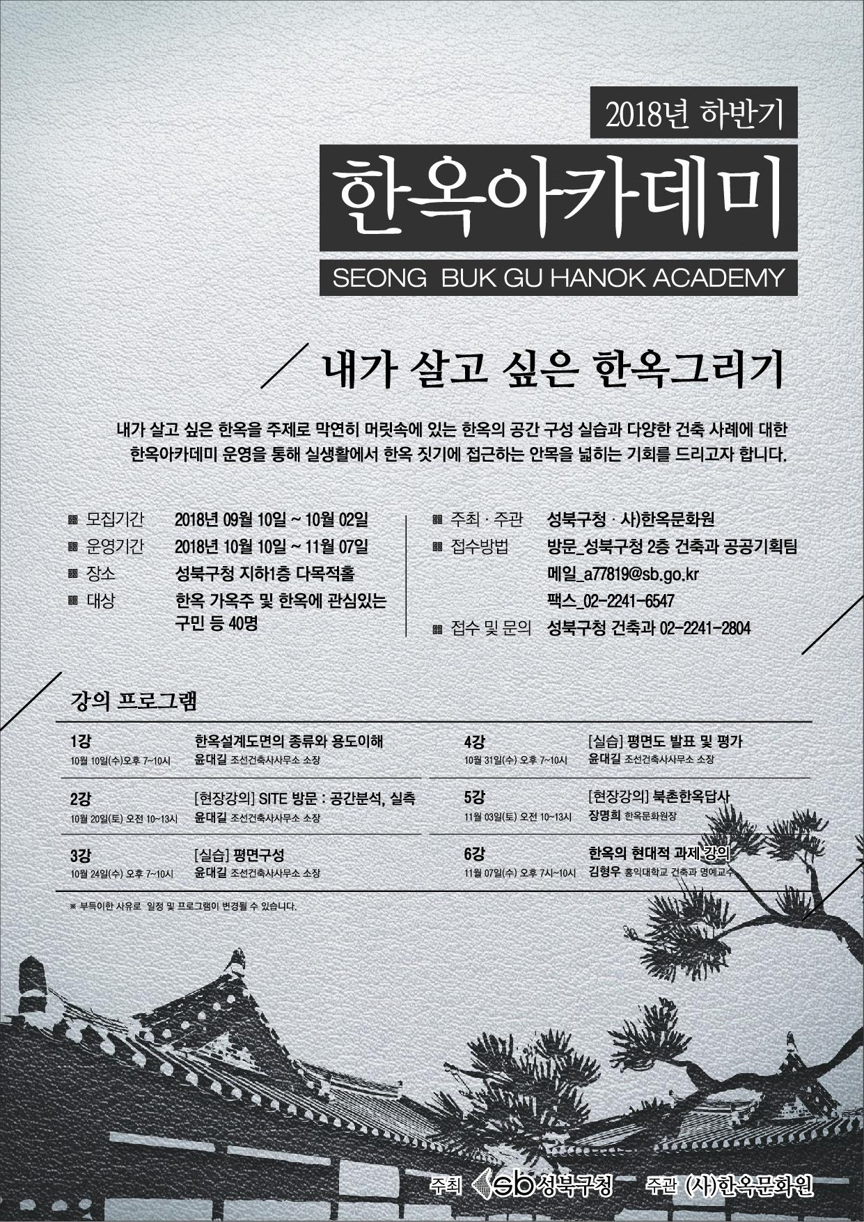한옥아카데미_포스터_2018하.jpg