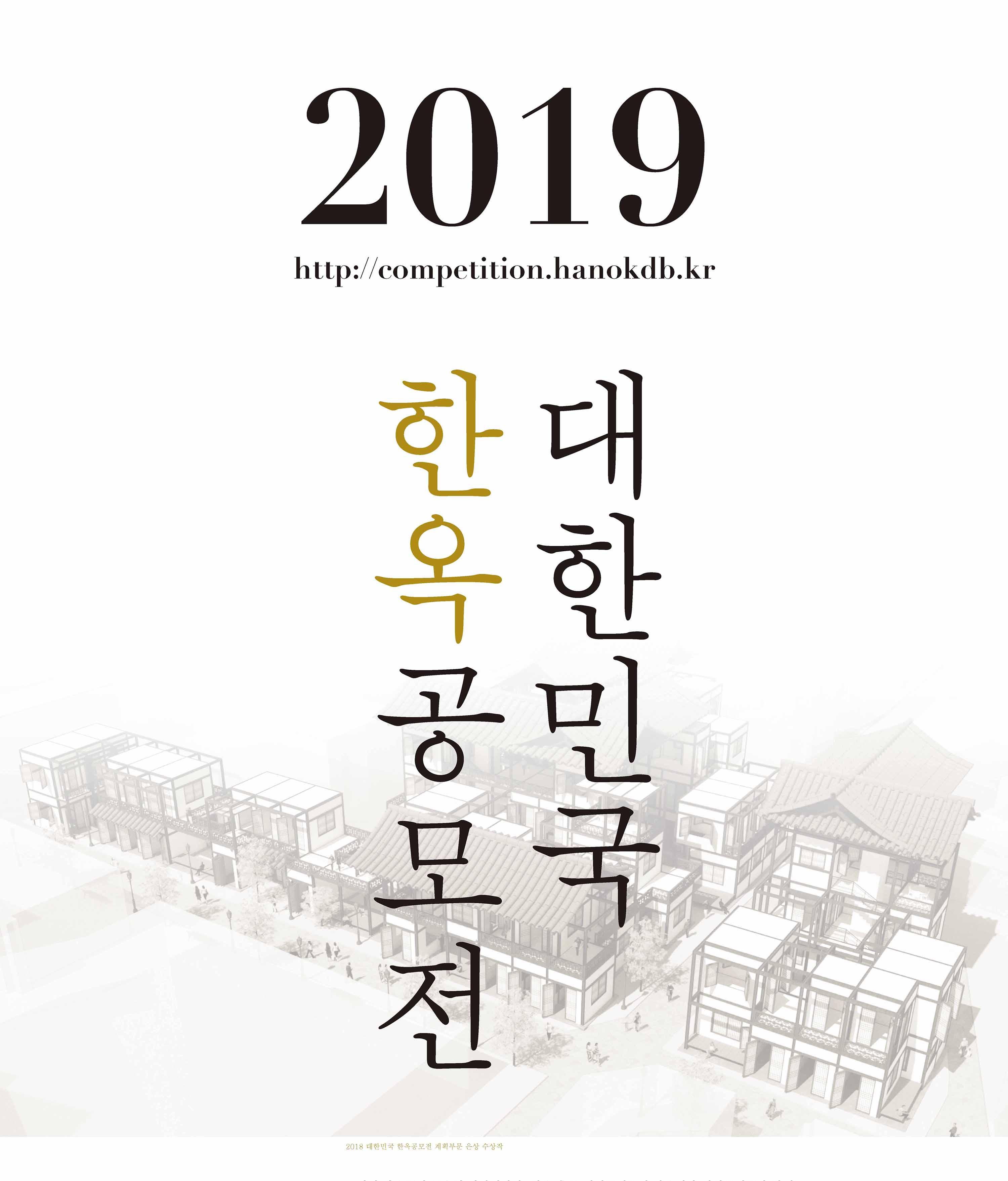 붙임. 2019 대한민국 한옥공모전 포스터.jpg