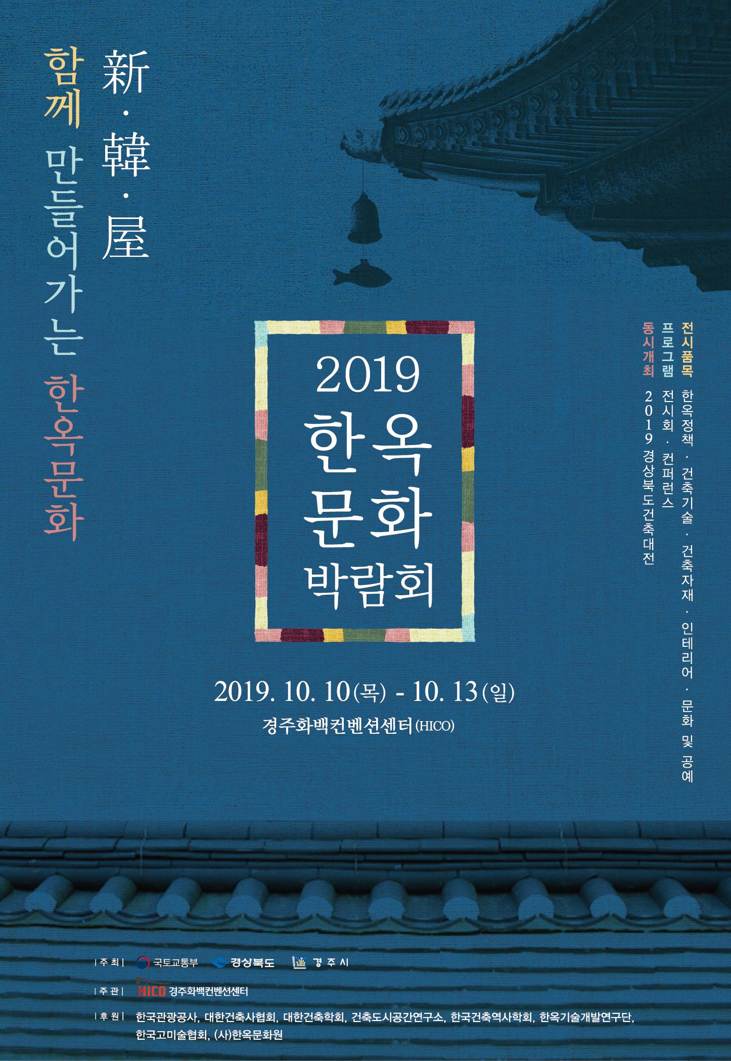 2019 한옥문화박람회 포스터.jpg
