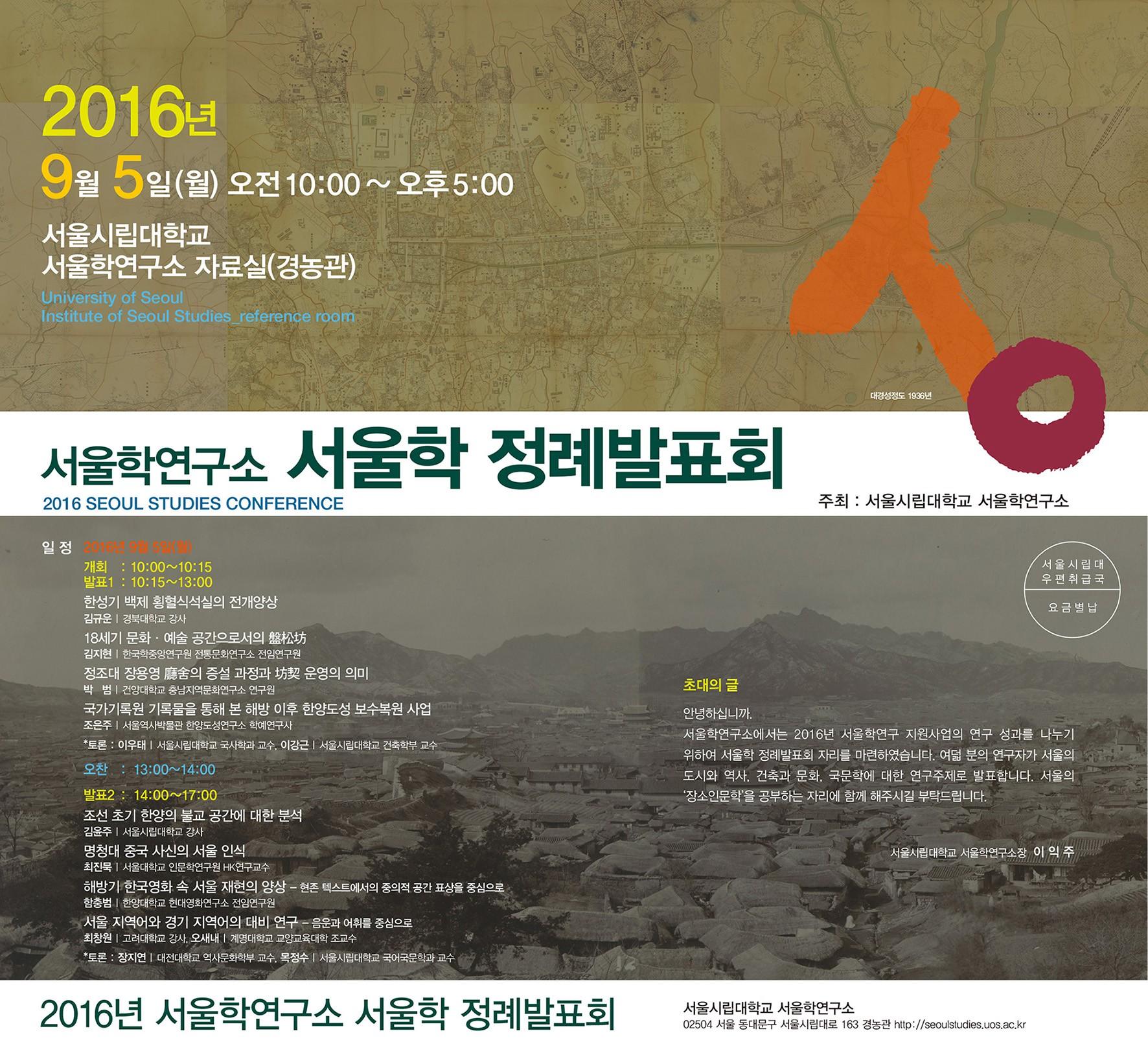 2016년도 서울학정례발표회 초청장 (1).jpg