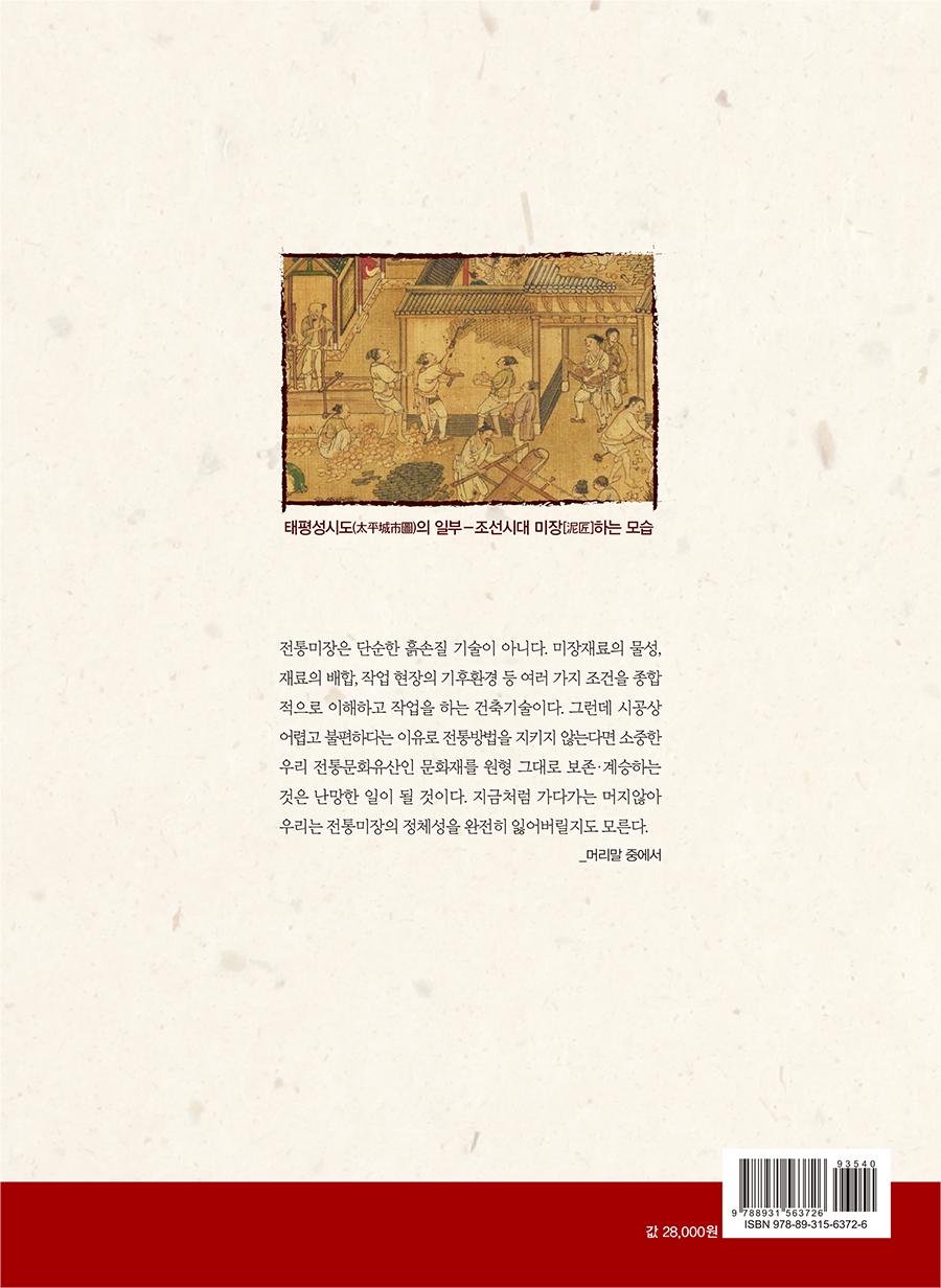 6372_한국의 전통미장기술 표4(900).jpg