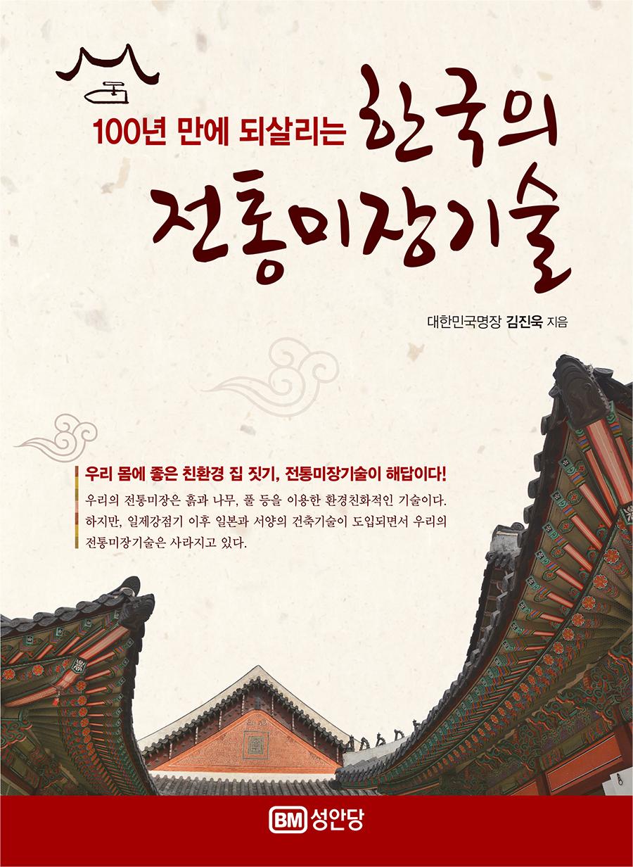 6372_한국의 전통미장기술 표1(900).jpg