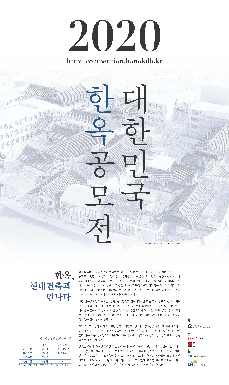 붙임2. 2020 한옥공모전 포스터_01.jpg