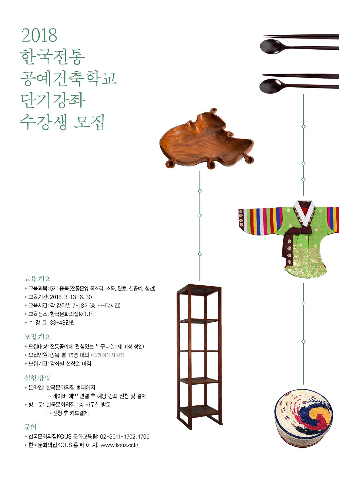 2018 단기강좌 안내문.jpg