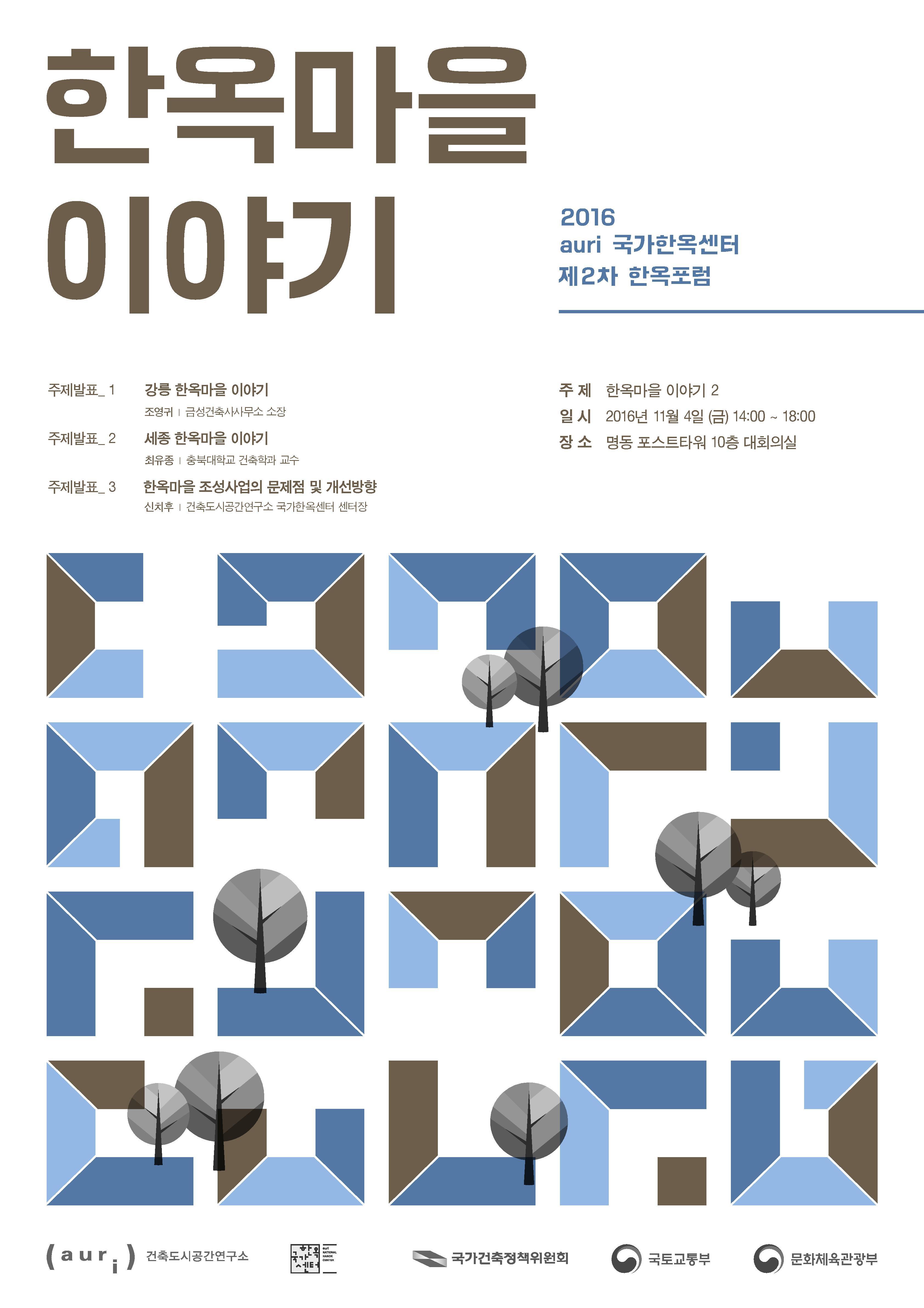 auri 제2차 한옥포럼-포스터_1.jpg