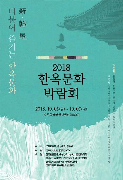 한옥문화박람회_포스터.jpg