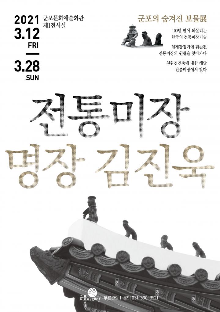 전통미장 명장 김진욱.jpg
