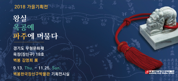 2018_가을기획_홍보_가로.jpg