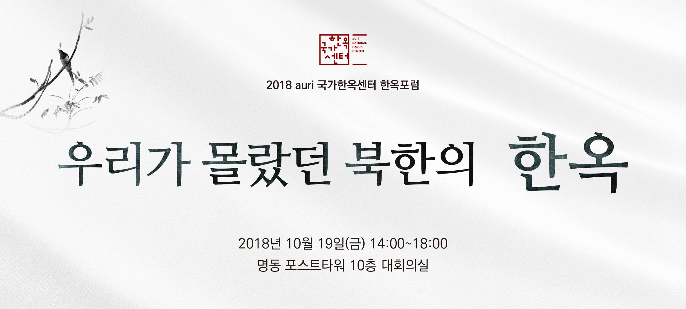 [붙임1-1] 2018 한옥포럼 롤링배너_200x90.jpg