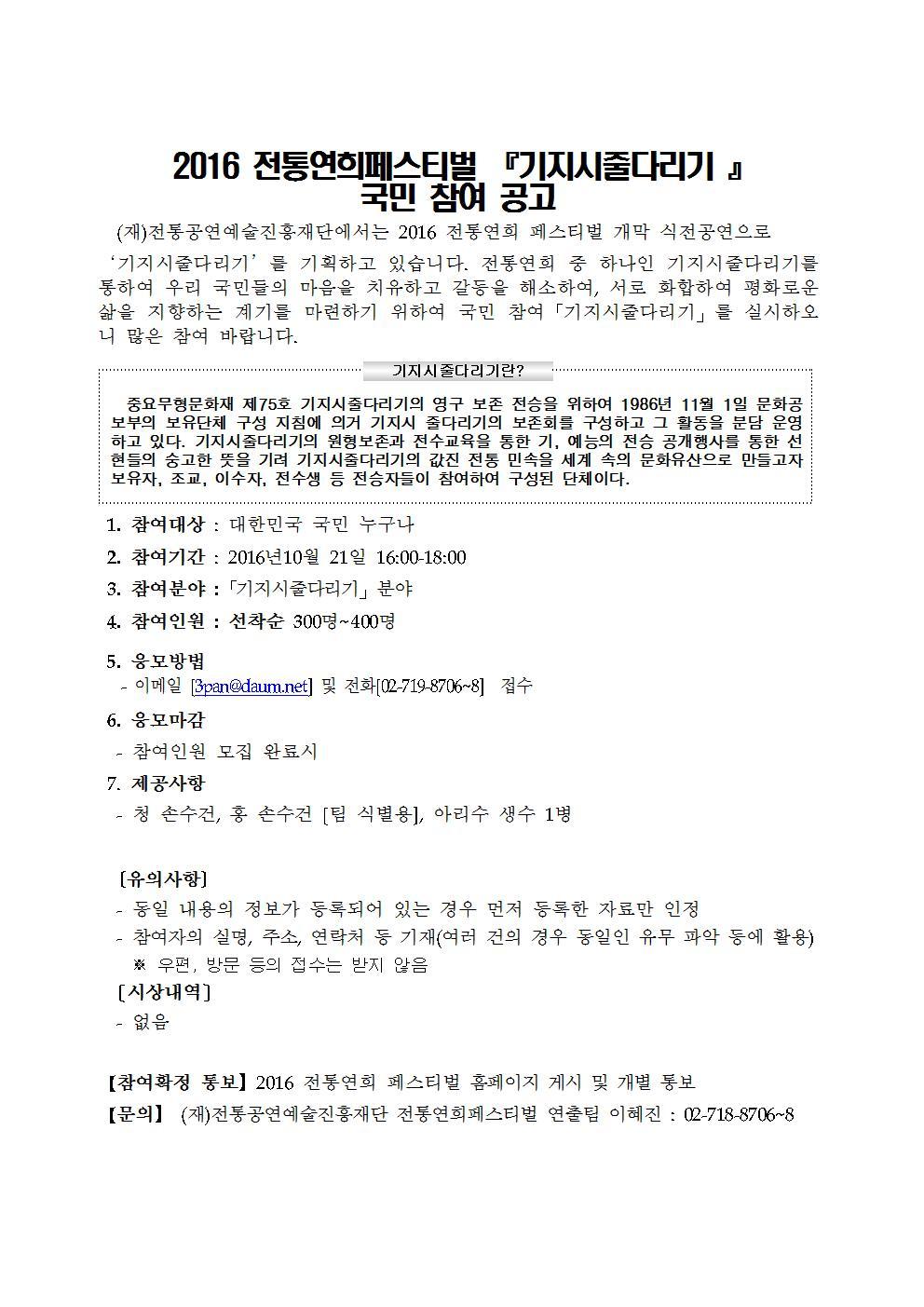 2016 전통연희 페스티벌 개막 식전공연 기지시줄다리기 국민참여 공고문_2001.jpg